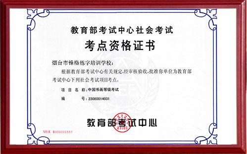 教育部考试中心社会考试考点资格证书