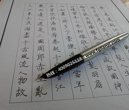 硬笔字练习