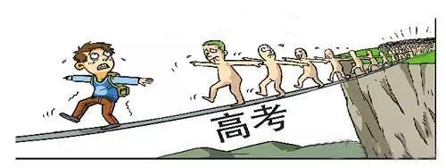 高考乃千军万马过独木桥