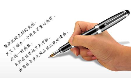 硬笔执笔方法
