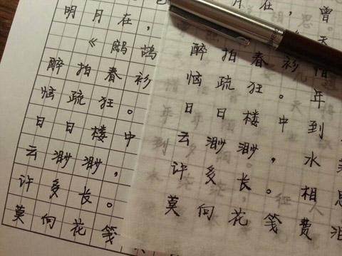 钢笔练字字帖