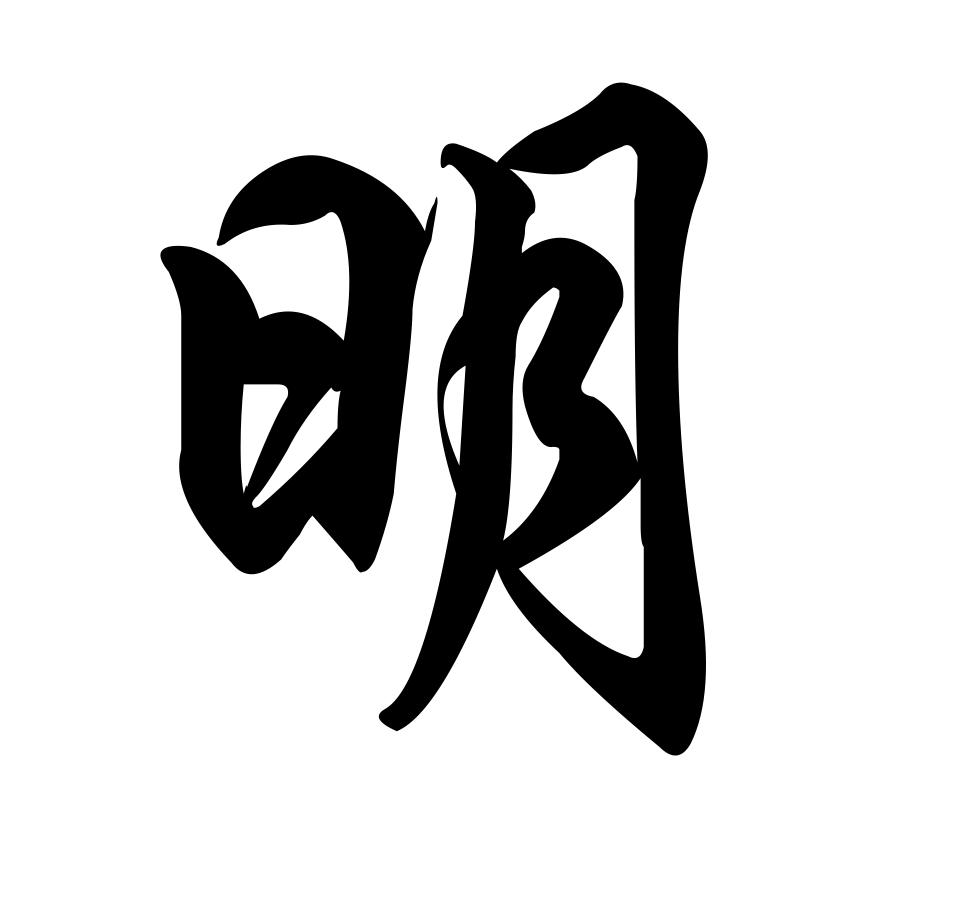 """钢笔字招生之书写的关键事项和用笔细节 二、刚柔相济。刚力-----铁划银钩(粗):柔力-----行云流水(细)。 三、惜墨如金。楷书要求蘸一次墨写一个字,甚至数字;行草一笔写3-5字,每笔结束笔毛复原,要求纸上调锋。 四、豁然开朗。留白处有宽有窄,宽处给人以忽然开朗之感。艺术是制造矛盾,到解决矛盾的过程。 五、中侧并用。中锋得法立骨,侧锋得势求变。中锋是理性的要求,是书法审美的核心所在;侧锋是情性的化身,是书法通神的手段。 六、深思熟虑。创作前要深思熟虑,反复推敲,做到""""胸有成竹&rdquo"""