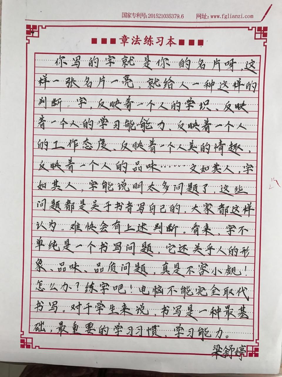 练字-作品-硬笔练字