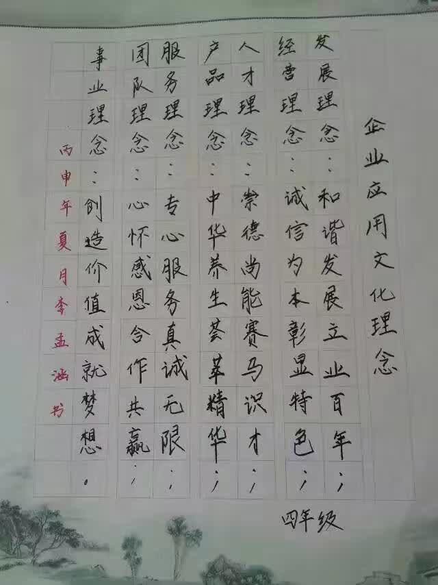 锋格练字-硬笔练字-练字