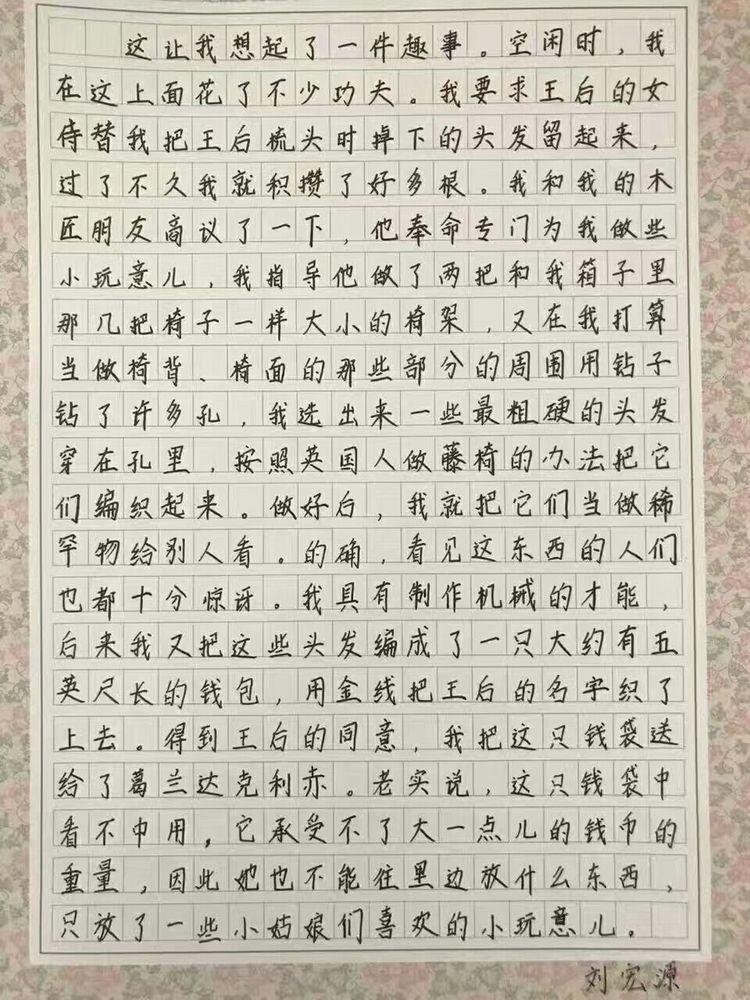 锋格练字,20课时变化