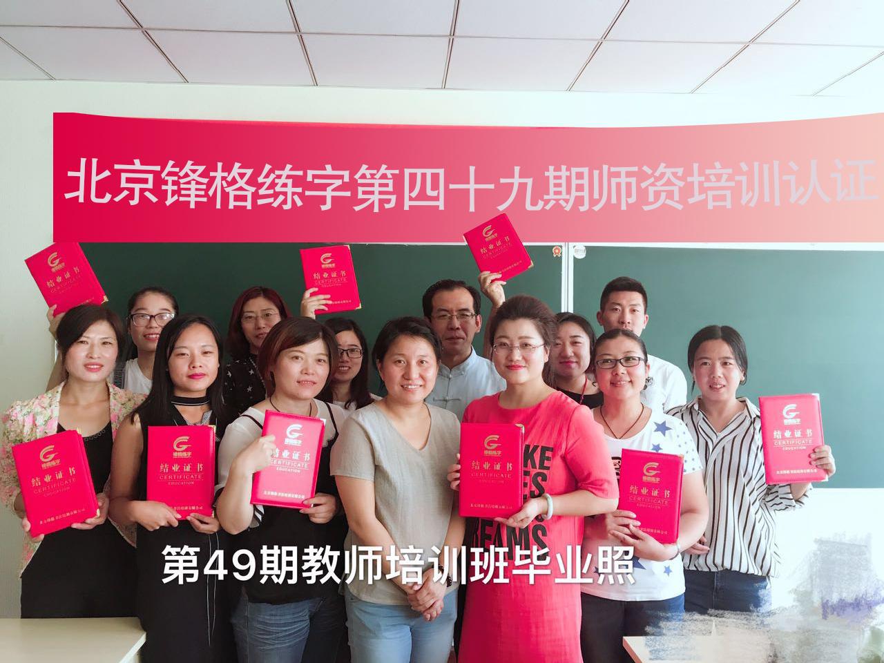 北京锋格练字49期培训