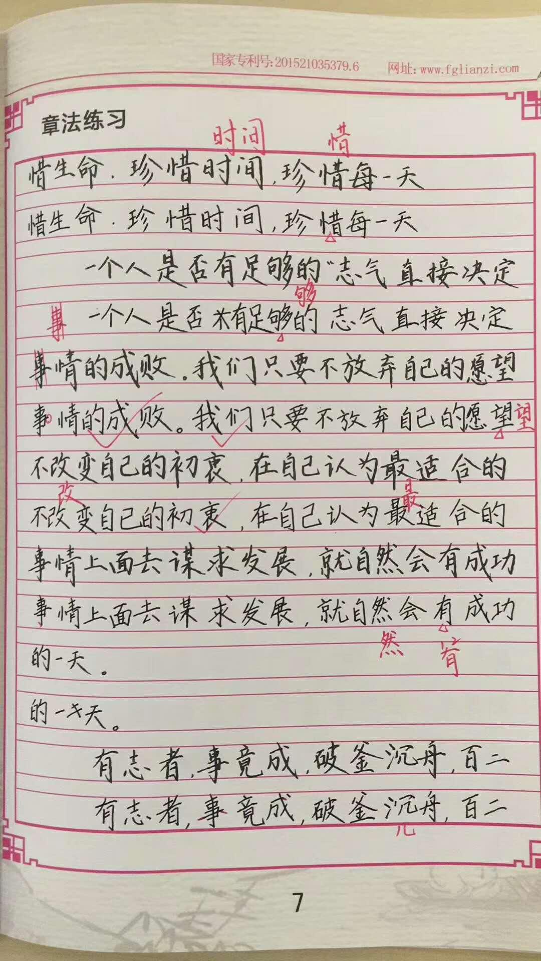 锋格练字3