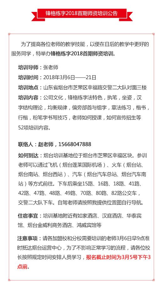 锋格练字2018师资培训公告
