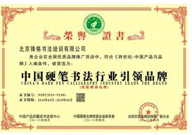 中国硬笔书法行业引领品牌