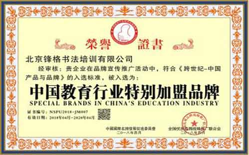 中国教育行业特别加盟品牌