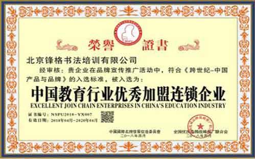 中国教育行业优秀加盟连锁企业