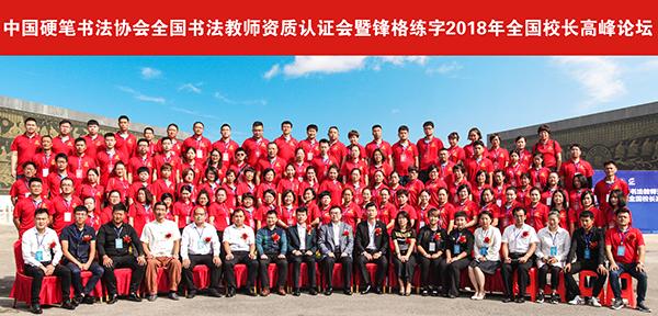 中国硬笔书法协会师资认证会暨锋格练字2018年全国校长高峰论坛