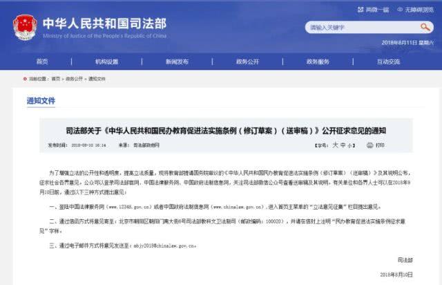 《中华人民共和国民办教育促进法实施条例(修订草案)(送审稿)》公开征求意见的通知