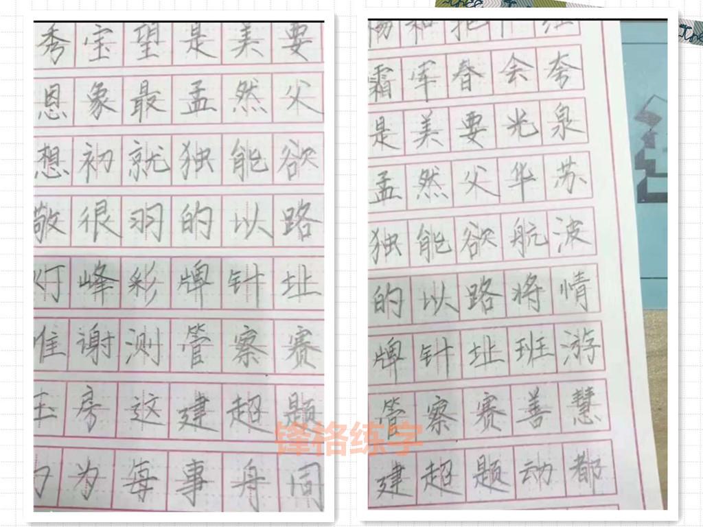 北京锋格五天练字老师作品展