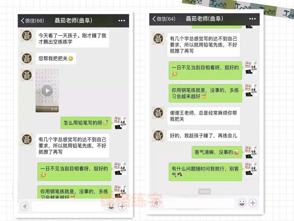 北京锋格五天练字师资交流