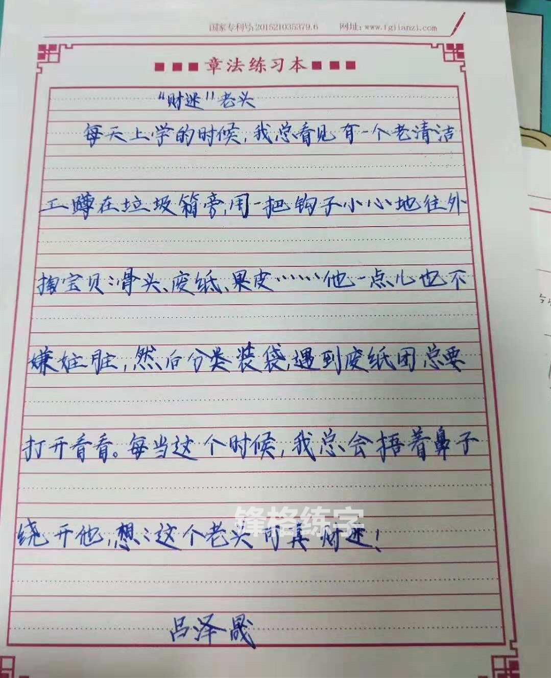 锋格五天练字培训班吕泽晟小朋友练字作品欣赏