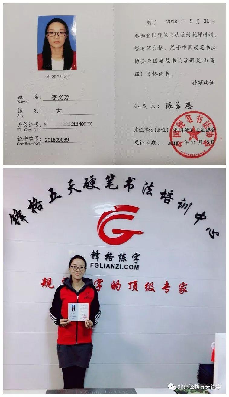 锋格练字河滨路校区执行校长李文芳资历证书
