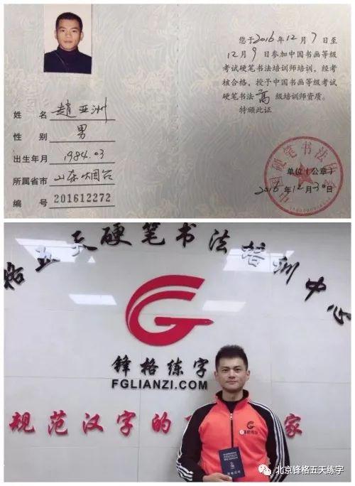 锋格练字西关校区执行校长及金牌讲师——赵亚洲