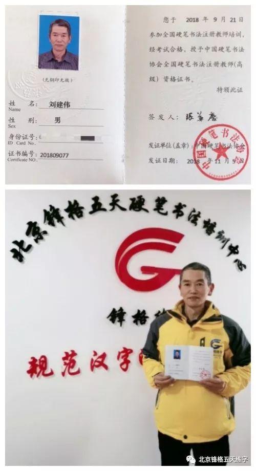 锋格练字青海校区金牌讲师-刘建伟