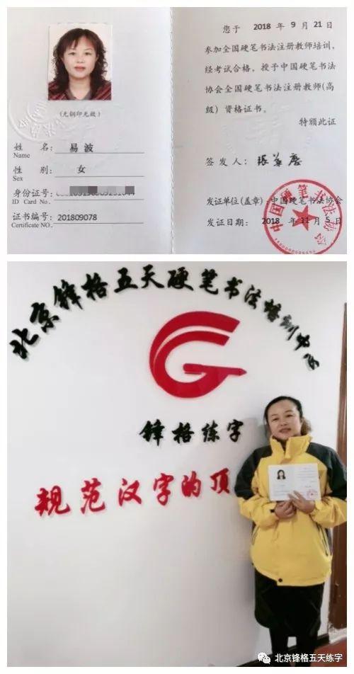 锋格练字青海校区讲师——易波