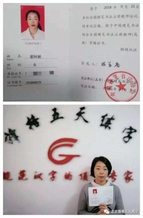 锋格练字辽宁营口鲅鱼圈校区讲师——董阿丽