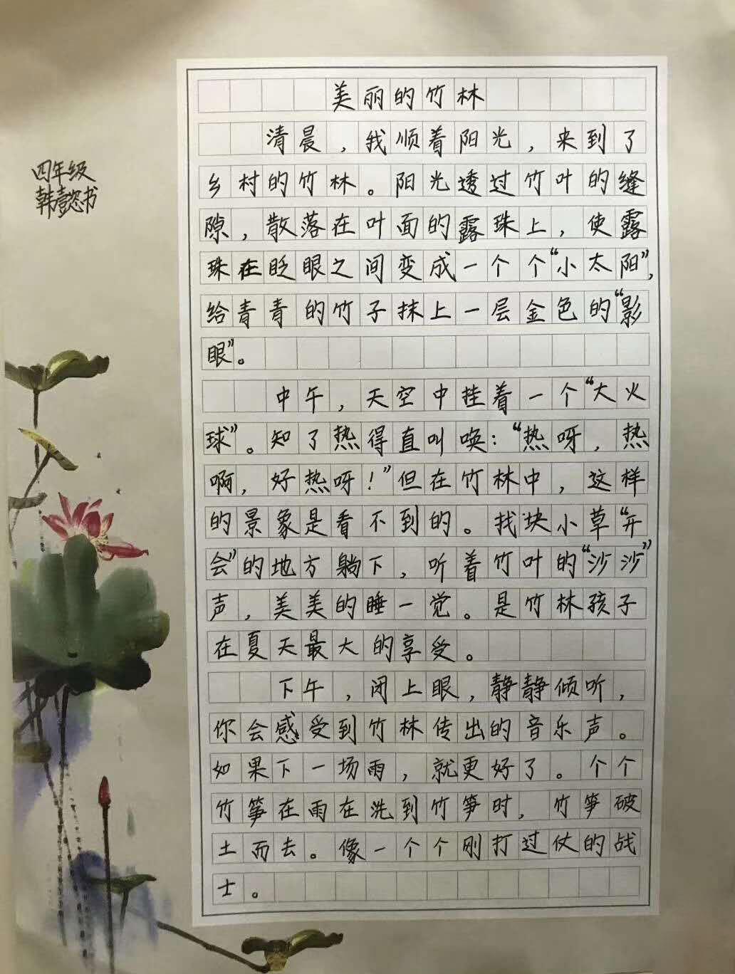 锋格练字韩懿书书法作品展