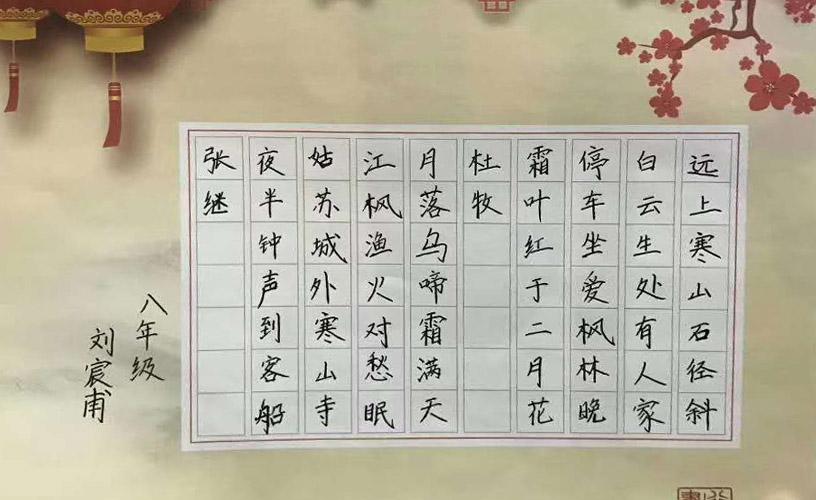 锋格练字刘宸甫小学员书法作品