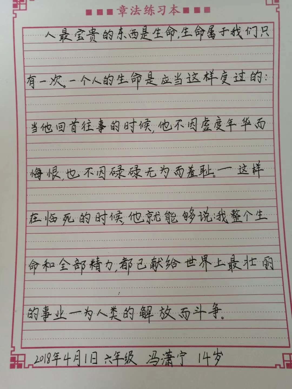 锋格儿童零基础练字班学员练字作品