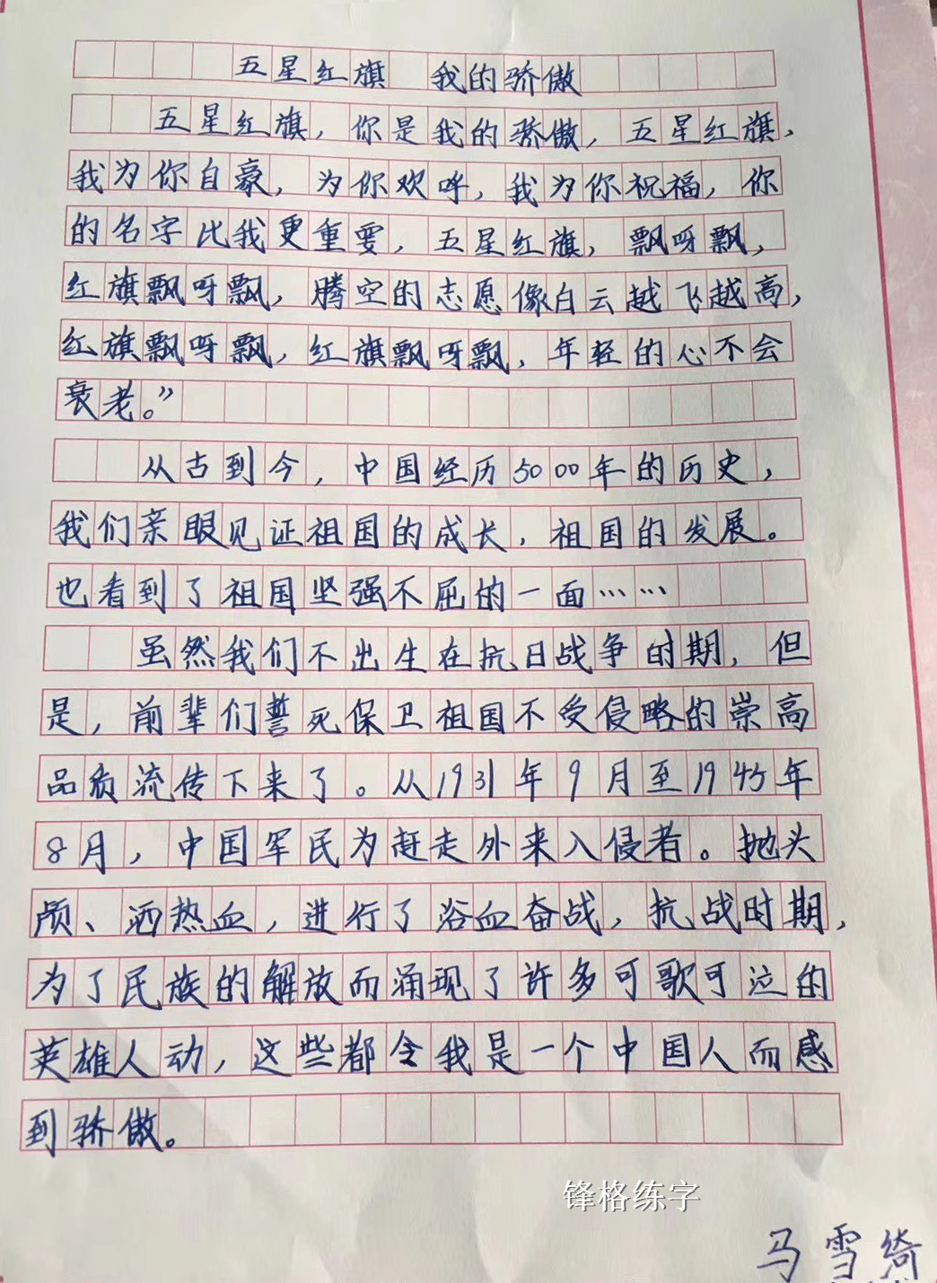 锋格硬笔练字学员马雪绮书法作品欣赏