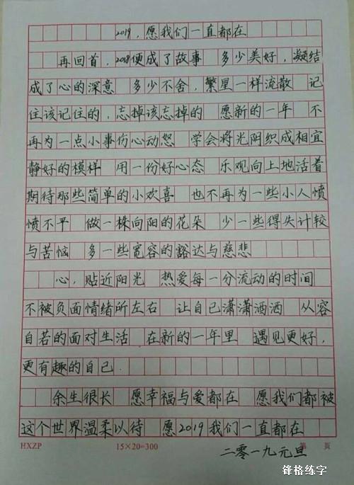 锋格硬笔练字学员书法作品欣赏