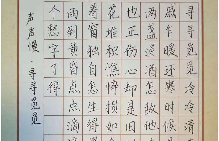 锋格练字钢笔楷书学员作品展示