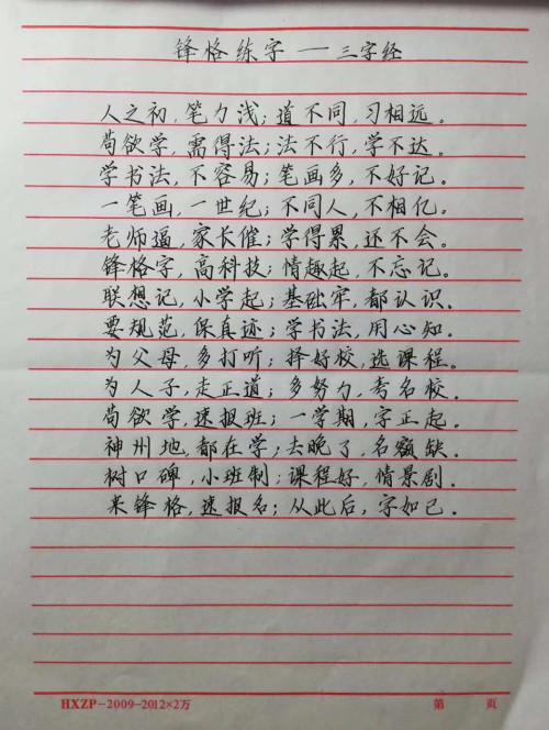 锋格练字少儿硬笔书法作品欣赏