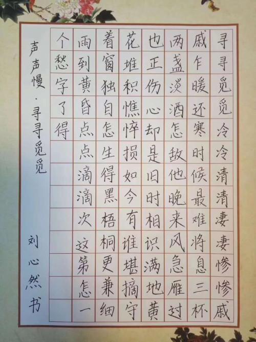 锋格练字学员刘心然硬笔书法作品欣赏