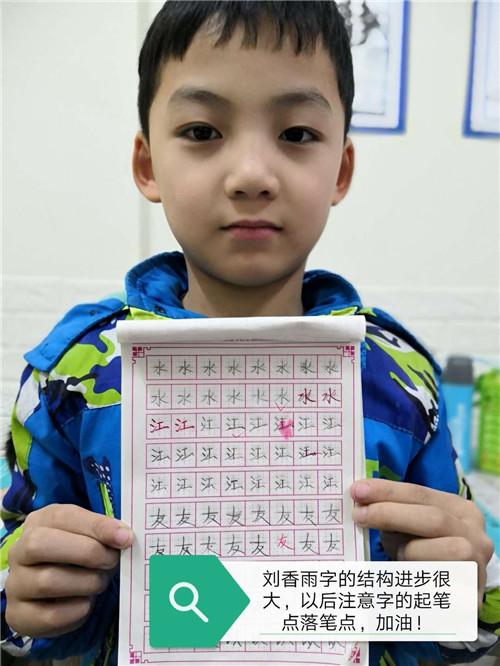 锋格练字学员刘香雨同学练字点评