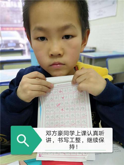 锋格练字学员邓方豪同学练字点评