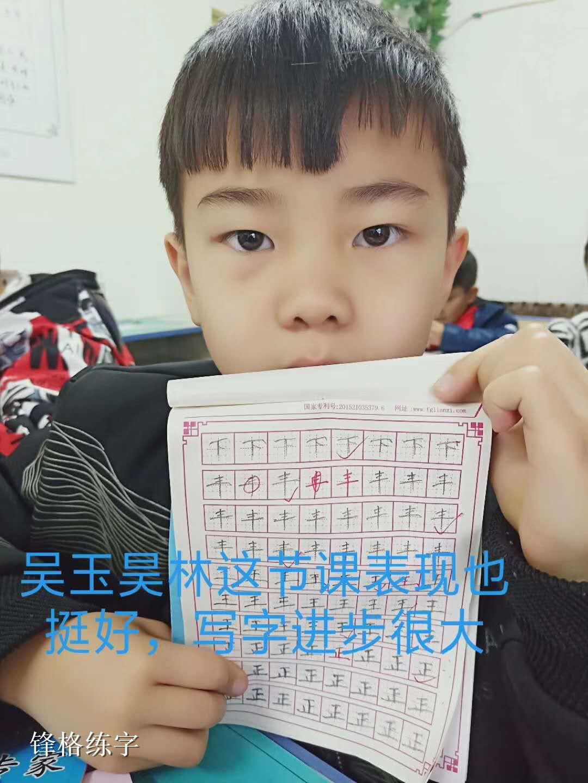 锋格练字班学员吴玉昊书写作品
