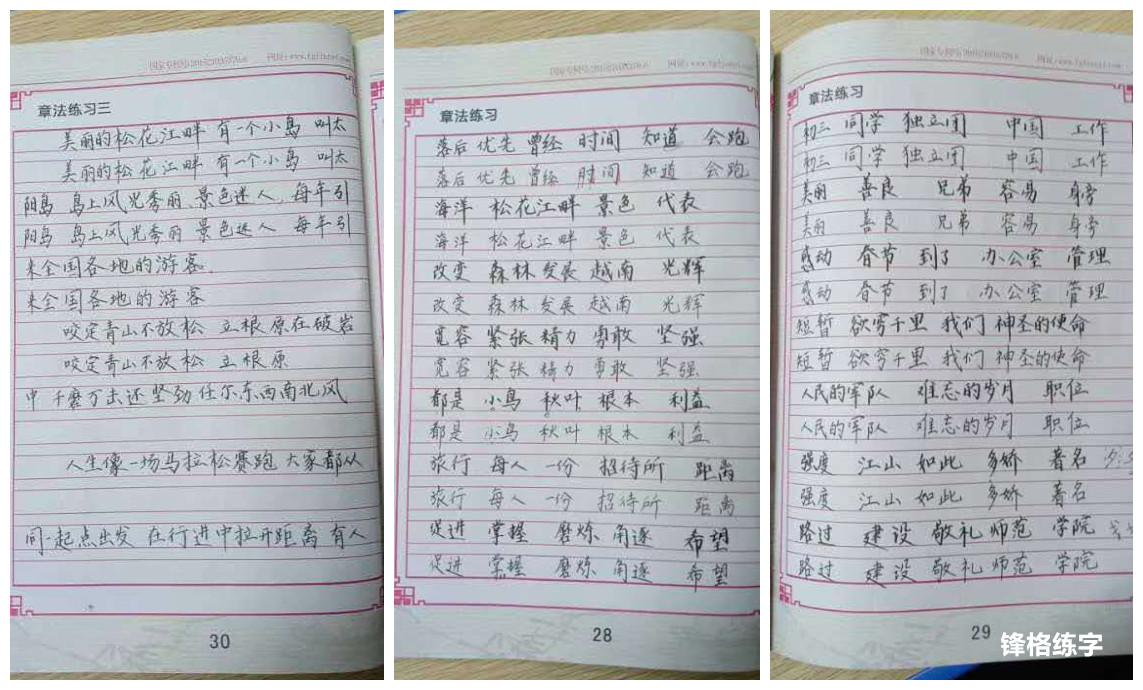 锋格儿童专业练字培训班学员练字展示