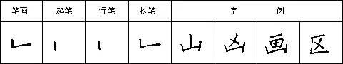 竖折的写法