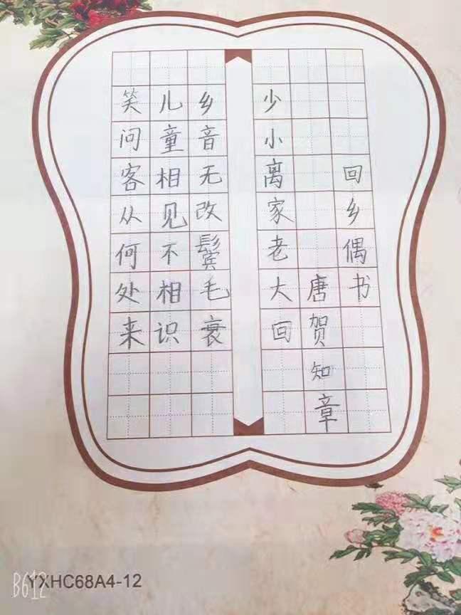 锋格练字怀柔校区铅笔楷书作品展示