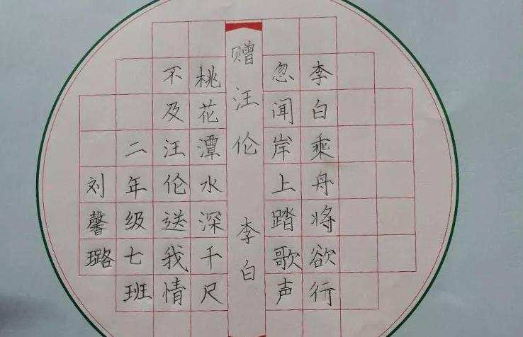 锋格硬笔练字,刘馨璐铅笔楷书