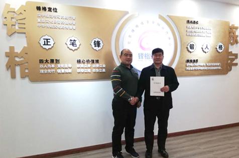 热烈祝贺潍坊高新区李老师成功加盟锋格练字