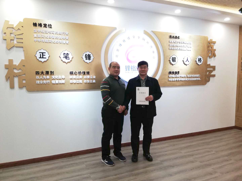 潍坊高新区锋格练字