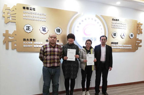 热烈庆祝天津蓟州区、河北张家口桥西区老师加盟锋格练字
