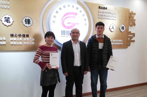 恭喜刘老师夫妻签下锋格练字河北省霸州市和固安县代理!