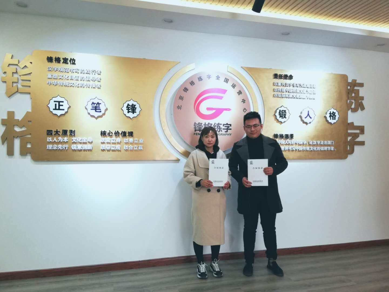 恭喜山东省烟台市牟平区车老师成功签约锋格练字