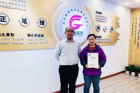 热烈祝贺上海单老师成功加盟锋格练字