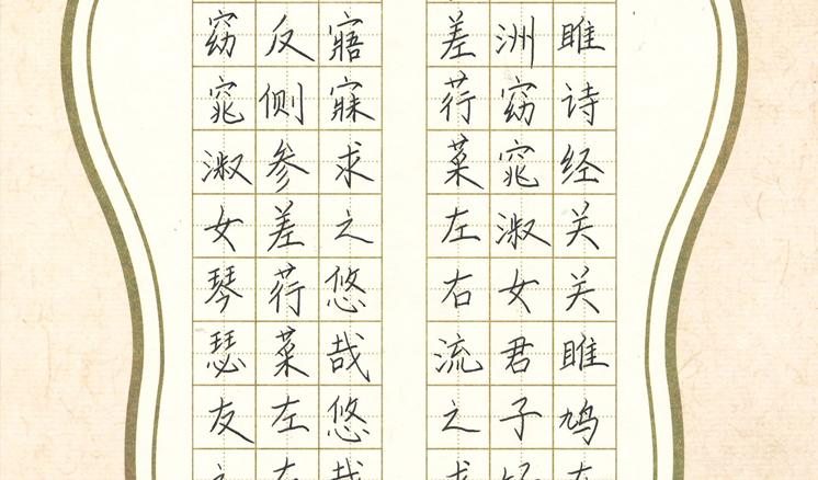 北京锋格练字教师团队硬笔书法作品欣赏