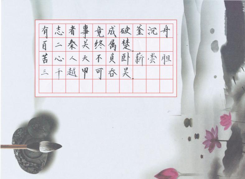 北京锋格练字老师硬笔书法作品