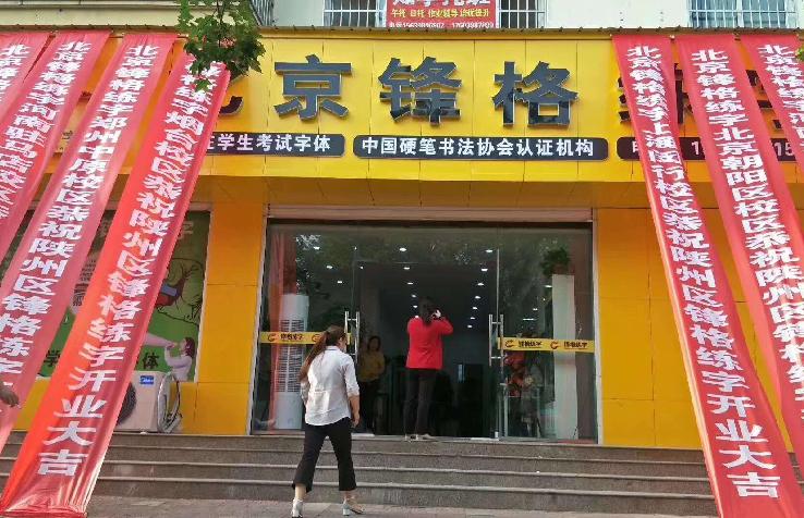 书法教育机构加盟  锋格练字 河南三门峡校区