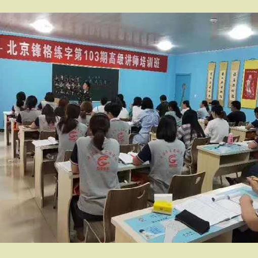 北京锋格练字第103期师训,书法加盟